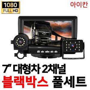2채널블랙박스 전방후방카메라 대형차화물차버스 K7i