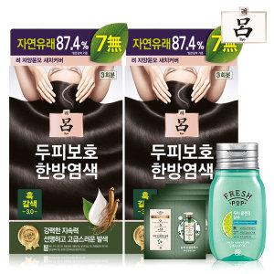 려 자양윤모 새치커버 3.0 흑갈색(20g3) x 2