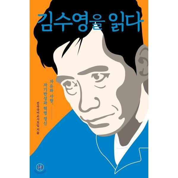 김수영을 읽다 : 자유와 사랑  자기반성과 혁명 정신  전국국어교사모임