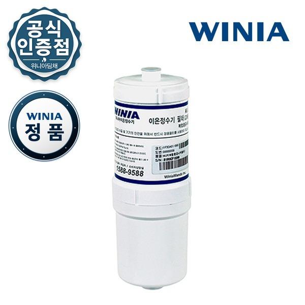 위니아 이온수기필터 이온정수기필터 WDG-N09/WDR-N12