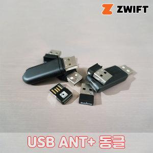 ZWIFT 필수 동글 즈위프트ANT+USB수신기