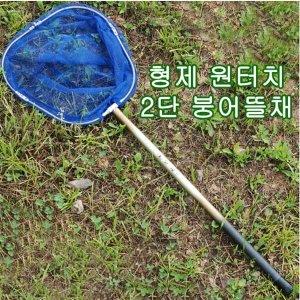 형제 원터치 2단 붕어뜰채( 레스망+경심망)