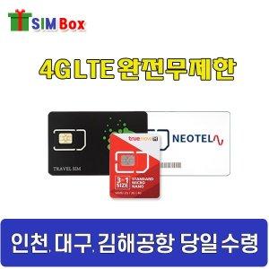대만유심 유심칩 무제한 3일 5일 인천 대구 김해 공항