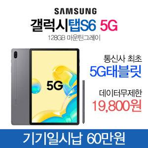 삼성 갤럭시탭S6 5G 현금완납60만 SM-T866 128GB KT