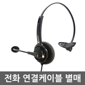 KJ-377 QD코드별매 인터넷폰/키폰/전화기헤드셋