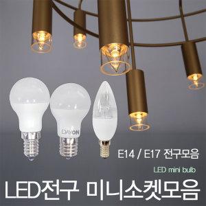 LED 미니소켓전구 bulb E14 E17 미니크립톤 촛대구