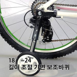 18~24인치 가변 보조바퀴 성인용 자전거 보조바퀴