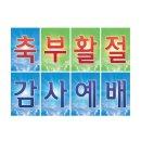 진흥 부활절 꾸미기 장식 강단 사각글씨본 6068
