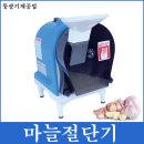 동광 마늘절단기 마늘 써는기계 DK-9008
