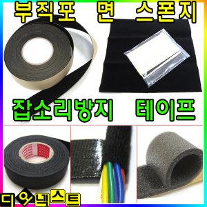 부직포 면테이프 폼 자동차 절연 방음 잡소리방지 DIY