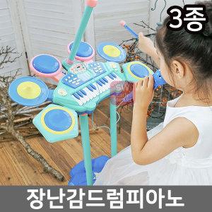 어린이 장난감 드럼 피아노 악기놀이 장난감세트