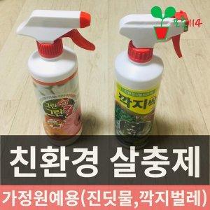 깍지싹 그린킬~ 친환경 식물 살충제 진딧물 깍지 벌레