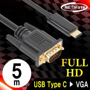USB3.1 C타입 to VGA RGB 변환 컨버터 케이블 5M CV05