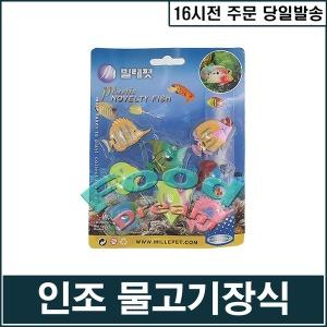 인조 물고기 장식/어항장식