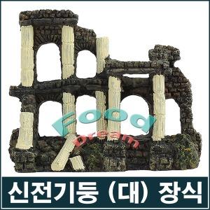 신전기둥-대 장식/어항장식/미니장식
