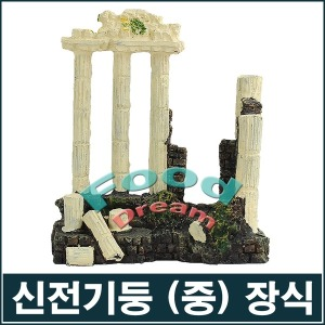 신전기둥-중 장식/어항장식/미니장식