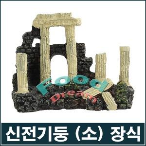 신전기둥-소 장식/어항장식/미니장식