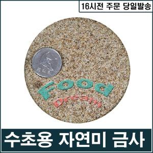 자연미 금사(슈가사이즈)/수족관모래