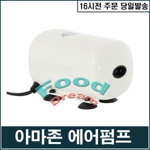 아마존 무소음 2구 에어펌프(SH-A3)/수족관 기포기