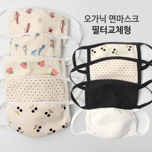유아 아동 아기 오가닉 면 마스크 필터교체형 10매포함