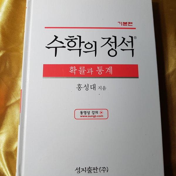 기본편 수학의정석.확률과통계/홍성대.성지.2014