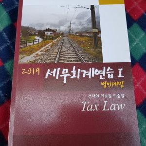 2019 세무회계연습/정재연외.용빈.2019