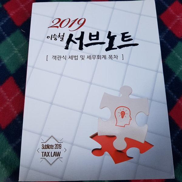 서브노트 객관식세법 및 세무회계목차/용빈.2019