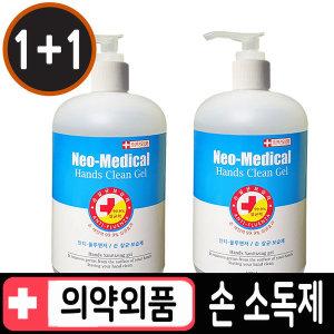 손소독제 500ml(1+1) 네오 메디컬 알코올62%