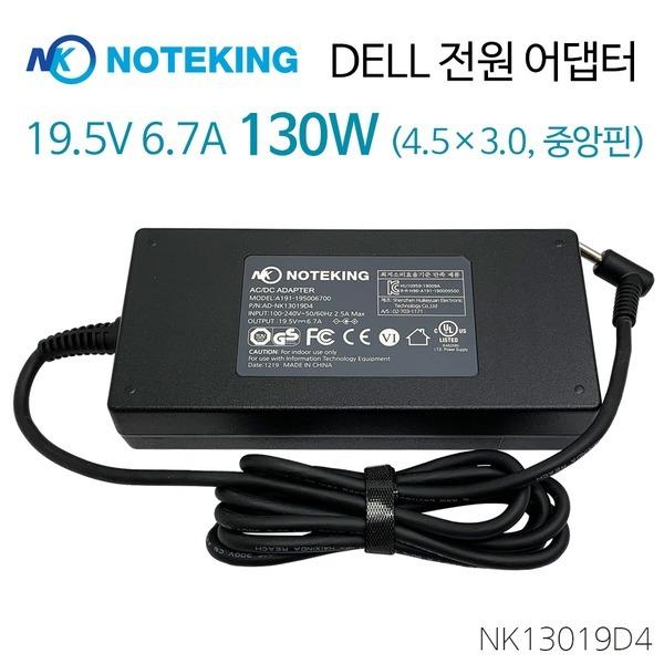 델 XPS 19.5V 6.7A 130W (4.5) 노트북 호환 아답타
