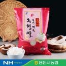 용인 백옥 추청쌀 4kg