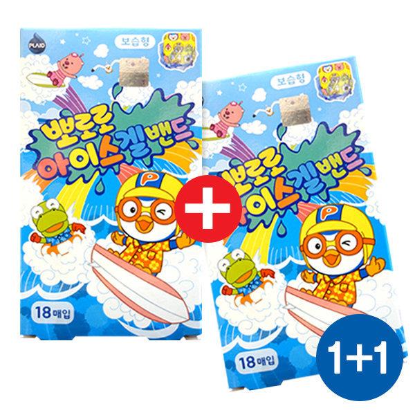 일회용밴드 뽀로로 아이스겔밴드 1+1