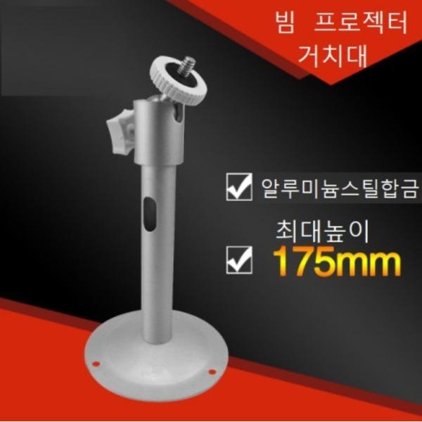 빔프로젝터 거치대 미니빔 천장용브라켓 홈 CCTV