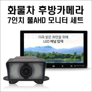 국산 화물차 중장비 AHD 7인치모니터 후방카메라 세트
