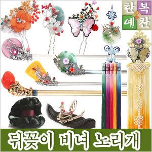 한복머리장식/비녀/노리개/올림머리/한복속치마/꽃신
