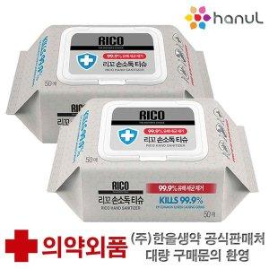소독용에탄올 살균 손소독제 휴대용 소독티슈 50매x1개