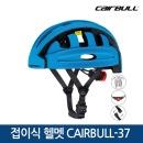 CAIRBULL FIND 다용도 접이식헬멧 CB-37 블루