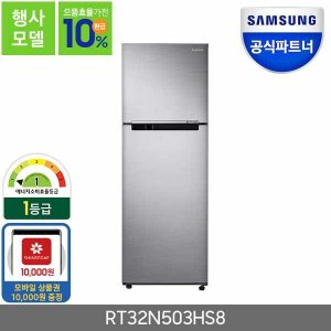 으뜸효율 1등급 일반냉장고 RT32N503HS8 인증점S