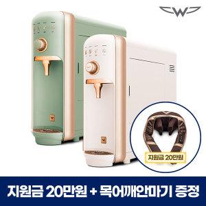 W 냉온정수기 레트로 렌탈 색상선택(비고사항기재)