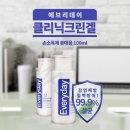 에브리데이 100ml 손소독제 클리닉크린겔 뉴스정상제품