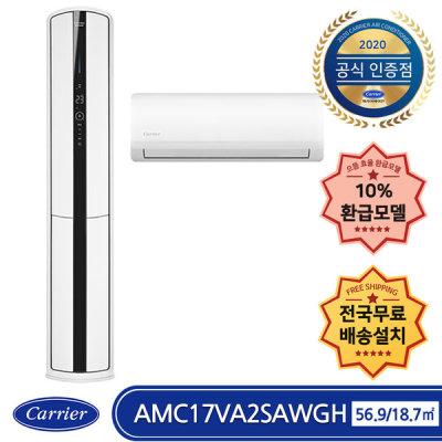[캐리어] AMC17VA2SAWGH 전국무료배송/기본설치비포함 환급모델