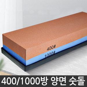 400/1000방 고급 양면 숫돌 연마석-칼갈이 샤프너