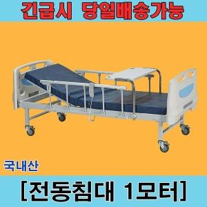 1모터전동침대병원환자의료용 MB1011 배송설치까지