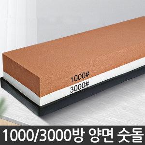 1000/3000방 고급 양면 숫돌 연마석-칼갈이 샤프너