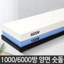 1000/6000방 고급 양면 숫돌 연마석-칼갈이 샤프너