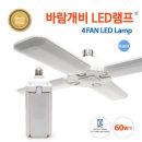 LED램프 바람개비 60W_4등주광색(일자등십자등 대체용)