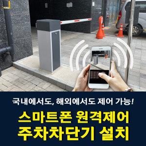 주차차단기 핸드폰 원격제어솔루션