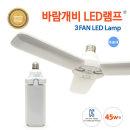 LED램프 바람개비 45W_3등주광색(일자등십자등 대체용)