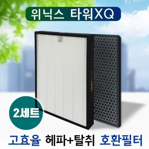 위닉스 타워XQ600 공기청정기 AGX660W-W9필터 2SET