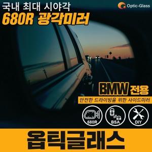 bsa 호환가능/옵틱글래스 광각미러/습기 방지