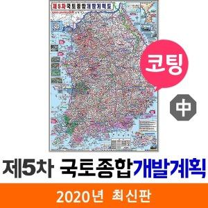 제5차 국토종합계획 111x150 코팅 중형 대한민국지도